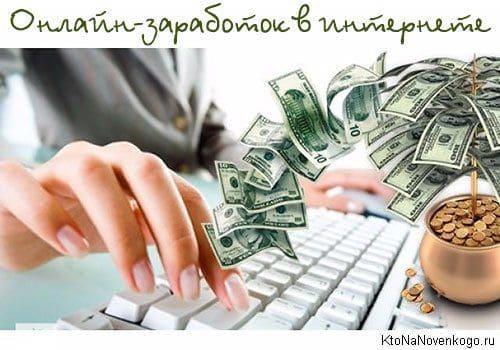 sok pénzt keresni az interneten beruházások nélkül