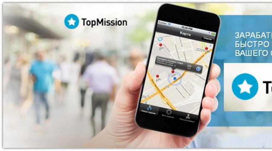 Egy mobil alkalmazás, ahol pénzt kereshet. Az öt legjobb mobil alkalmazás a pénzkereséshez