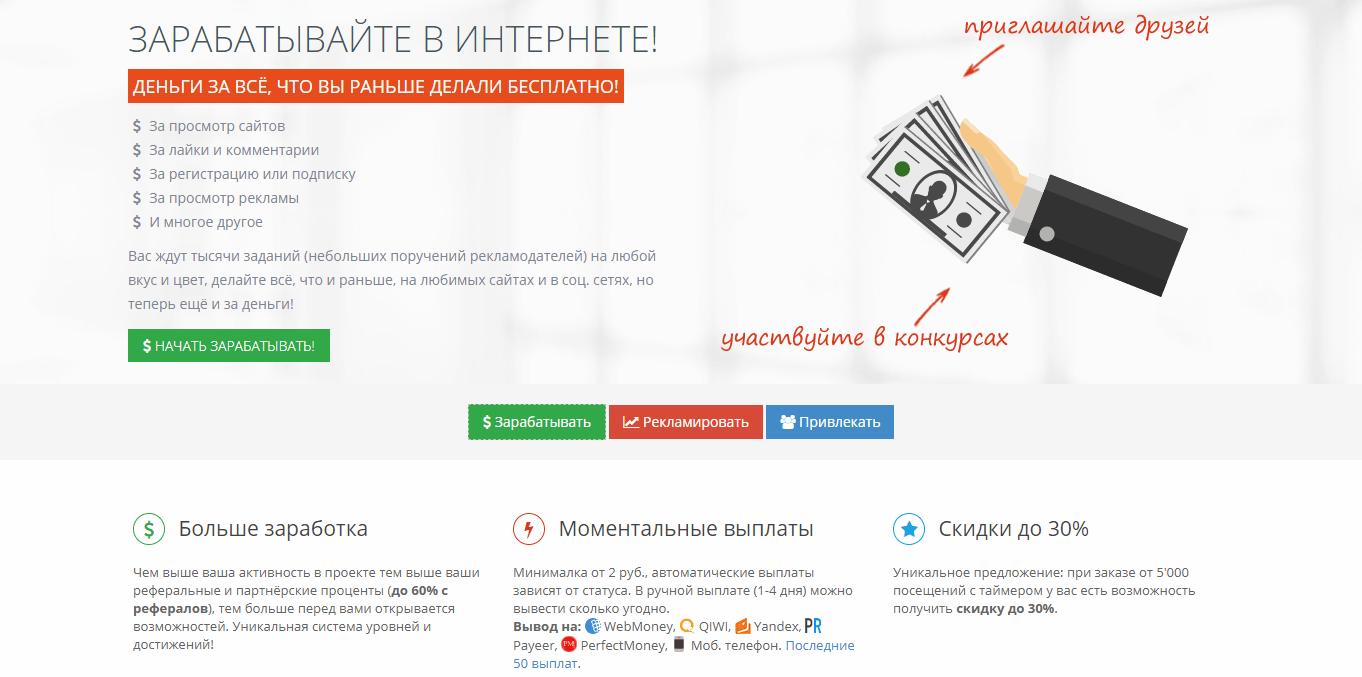 hozzon létre egy pénzt kereső weboldalt