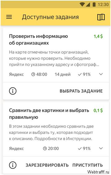 Hogyan lehet pénzt keresni (Yandex.Money)? Hogyan és hol tudok pénzt keresni?